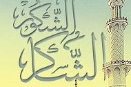 Al-lah el Shakir, el Shakur …
