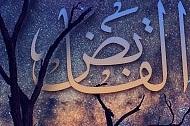 Al-lah el Qabid, el Basit