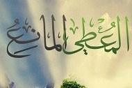 Al-lah, el Mu'ti y el Máni'