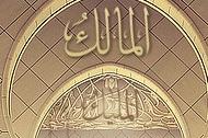 Allah Le Souverain, Le Roi et Le possesseur absolu...