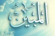 Allah l'Evident...