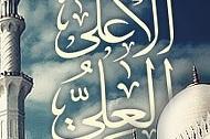 C'est Allah Le Tout Haut, le plus Haut, le Sublime...