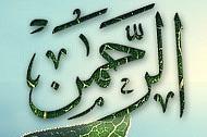 """"""" निःसंदेह अल्लाह तआला रहमान और रहीम है """""""