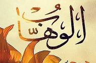 अल्लाह तआला वह्हाब और जव्वाद है..