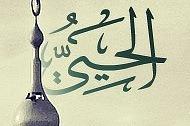 अल्लाह तआला अल हय्य और अल क़य्यूम है..