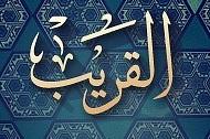 अल्लाह तआला अल क़रीब है..