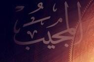 अल्लाह तआला अल मुजीब है...