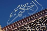 अल्लाह तआला अल हकीम है..