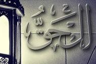 अल्लाह तआला अल हक्क़ है..