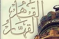 अल्लाह तआला अल क़ाहिर और अल क़ह्हार है..
