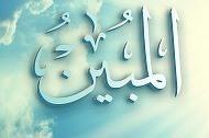 अल्लाह तआला अल मुबीन है..
