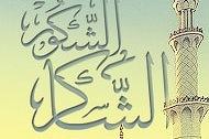 अल्लाह तआला अश्शाकिर और अश्शकूर है..