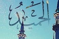 अल्लाह तआला अल हमीद(प्रशंसा के योग्य) है..