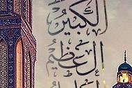 अल्लाह तआला अल मजीद,अल कबीर, अल अज़ीम और अल जलील है..