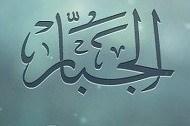 el-Cebbâr (İstediğini zorla yaptıran) Allah