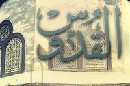 اللہ تعالی قدّوس ہیں