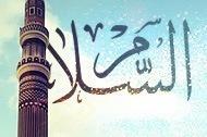 اللہ تعالی سلام ہیں