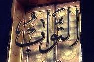 اللہ تعالی توّاب ہے