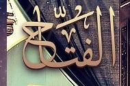 اللہ تعالی فتّاح ہیں