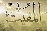 اللہ تعالی مقیت ہیں