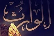 اللہ تعالی وارث ہیں